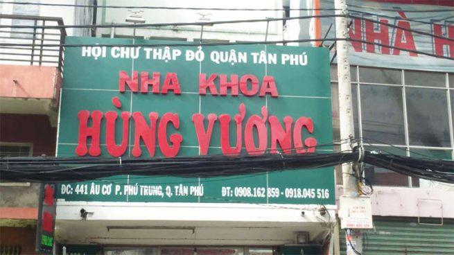 Nha khoa Hùng Vương - 411 Âu Cơ, quận Tân Phú địa điểm chăm sóc sức khỏe răng miệng
